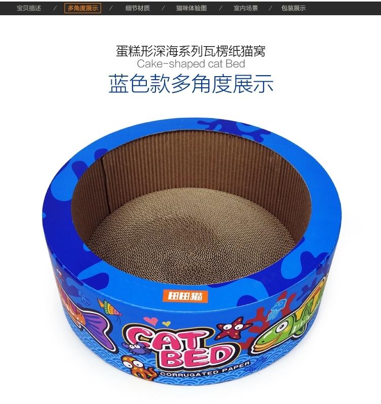 田田猫 深海系列蛋糕猫窝猫抓板