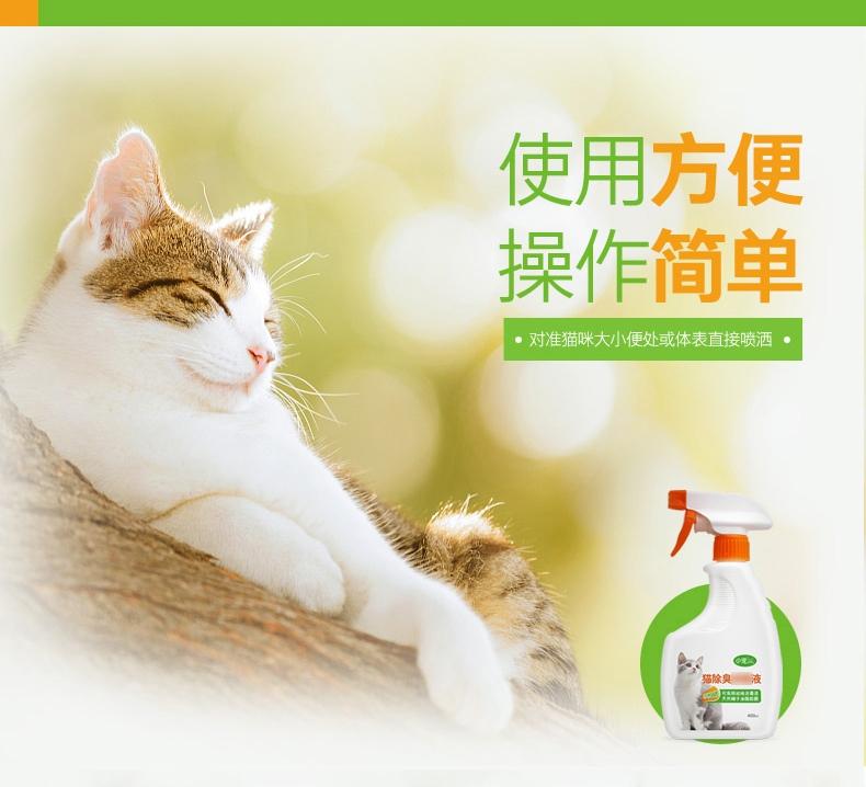 小宠EHD 猫减轻异味消毒液400ml 消毒杀菌祛味除臭