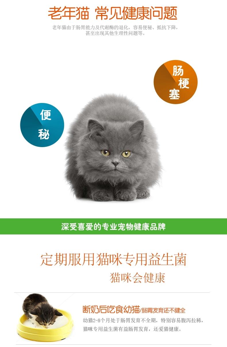 小宠EHD 猫咪专用益生菌5g*7包装 调理肠胃增强抵抗力