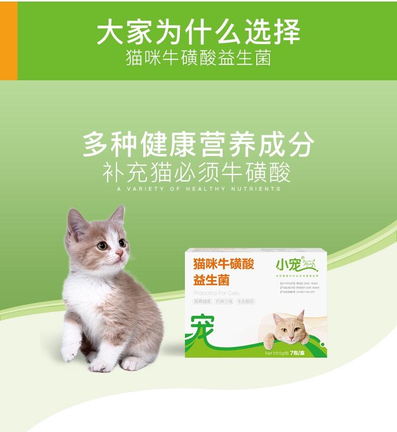 小宠EHD 猫咪专用益生菌 5g*7包装 调理肠胃增强抵抗力