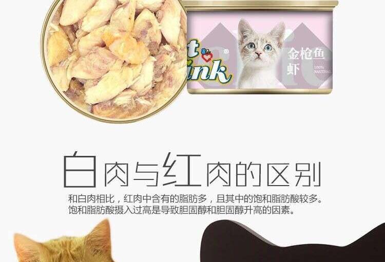 Heartlink 精灵猫白肉银罐金枪鱼+虾猫罐头170g 猫湿粮