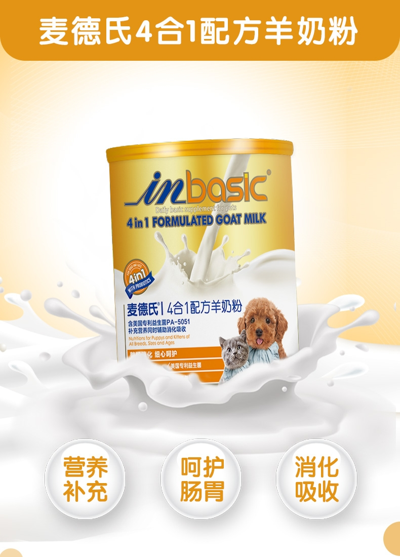 麦德氏inbasic 犬猫配方羊奶粉 300g 补充营养增强抵抗力