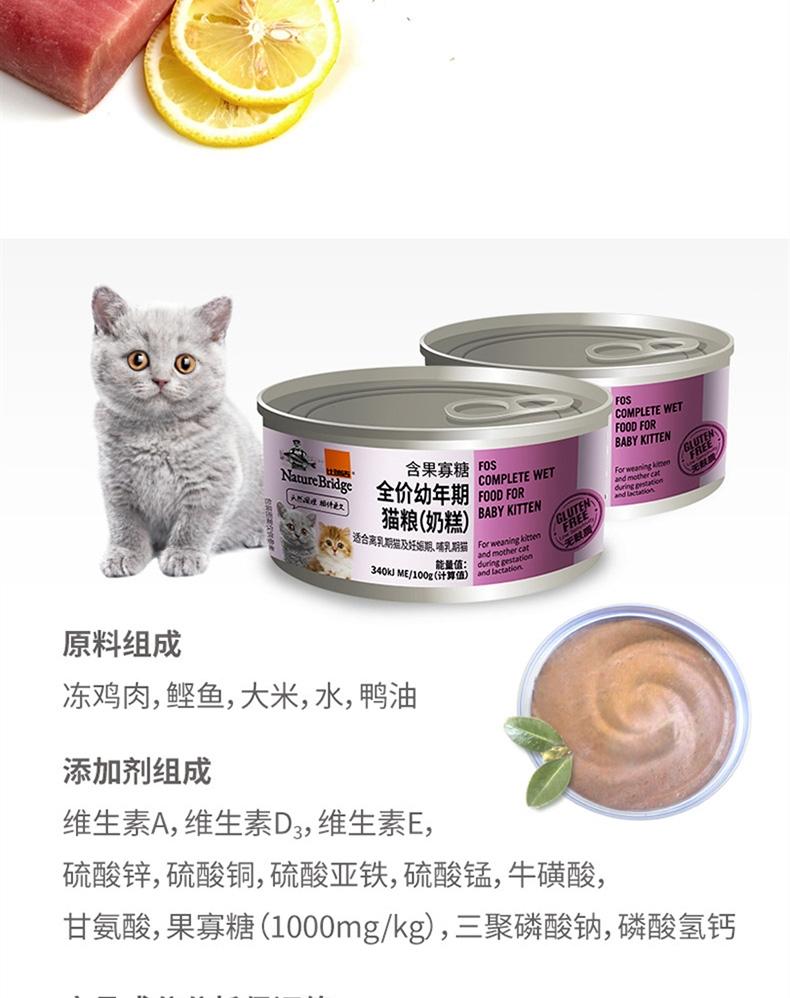 比瑞吉 益生元幼猫奶糕罐头 156g