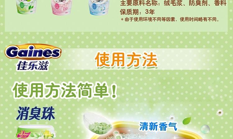佳乐滋  清爽沐浴香消臭珠 450ML 日本进口
