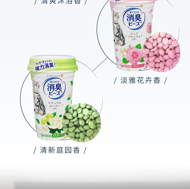 佳乐滋  淡雅花卉香消臭珠 450ML 日本进口