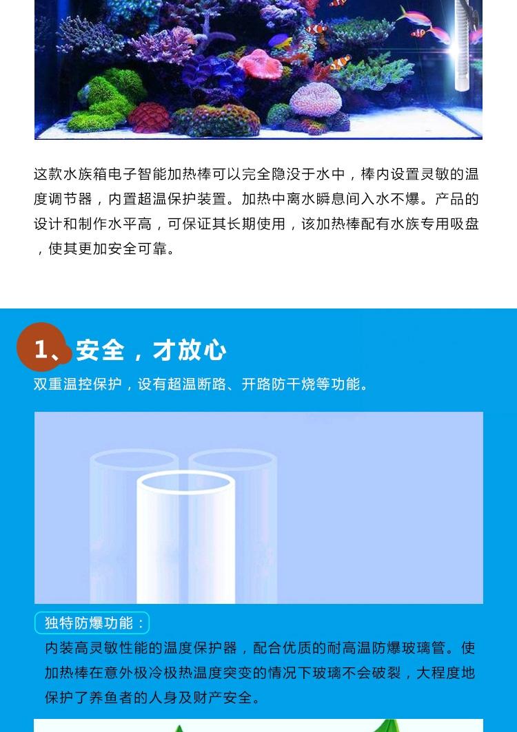 加热棒 佳宝鱼缸防爆玻璃加温棒乌龟缸水族箱加热器 温控器