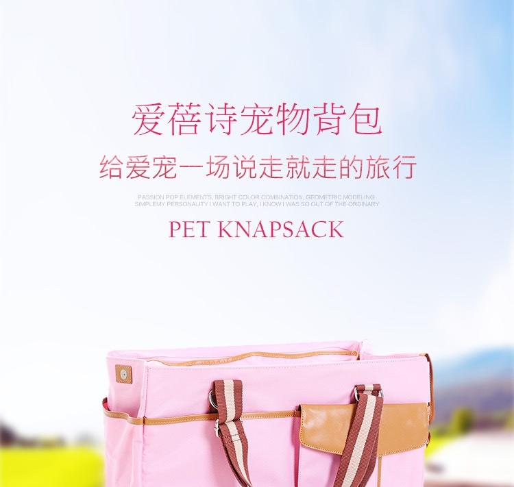 爱蓓诗 外出便携旅行宠物包  猫狗通用