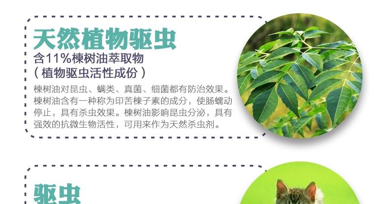 怡亲 多可特猫咪专用抗虫项圈 天然植物无纺布项圈