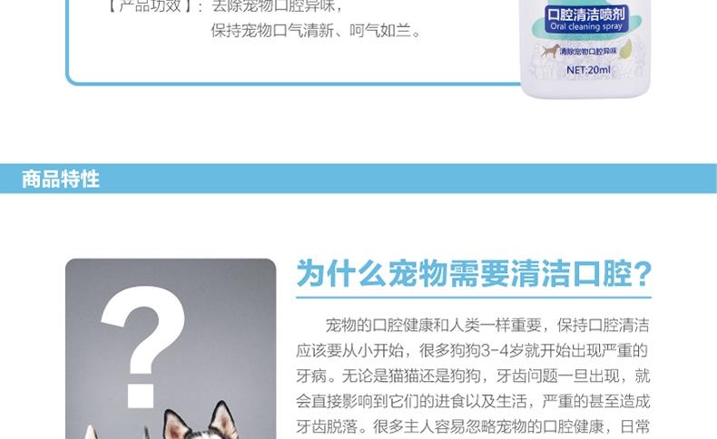 怡亲 多可特猫狗通用口腔清洁喷剂20ml