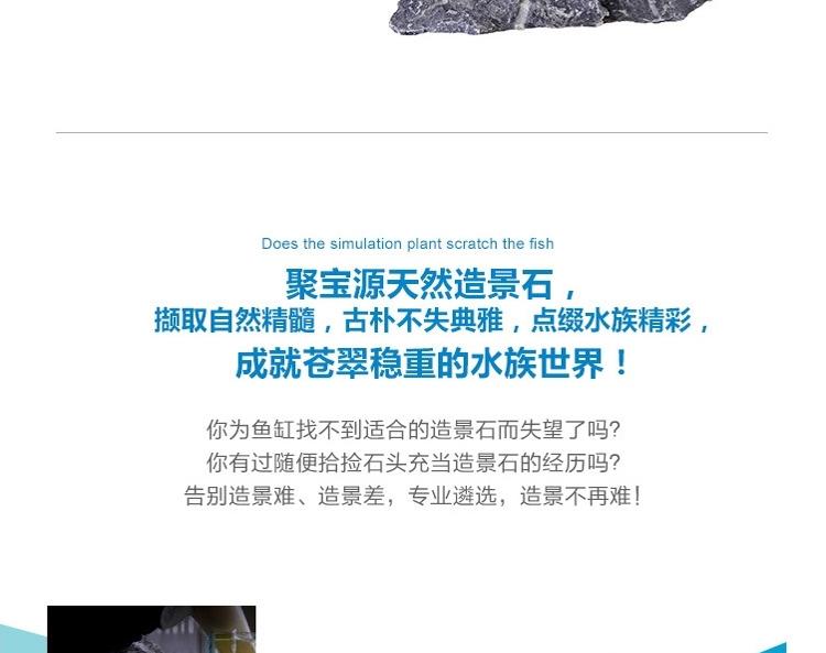 青龙石 聚宝源鱼缸造景假山石头 鱼缸装饰品 鱼缸造景套餐 水草造景