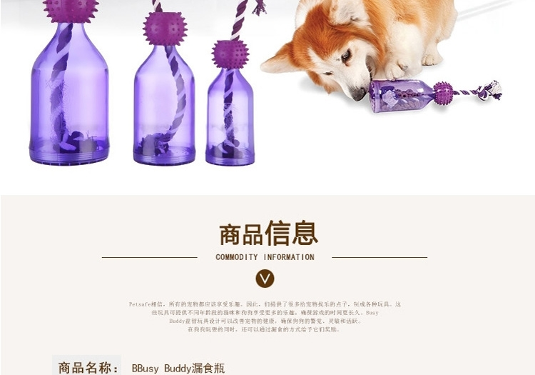 petsafe Busy Buddy* Tug-a-Jug 漏食瓶