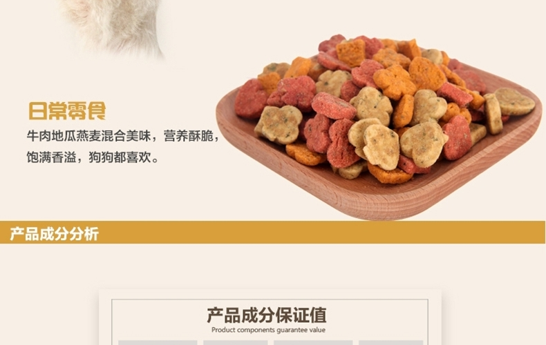 怡亲 秘制粗粮饼干500g 清洁口腔 均衡营养 狗零食
