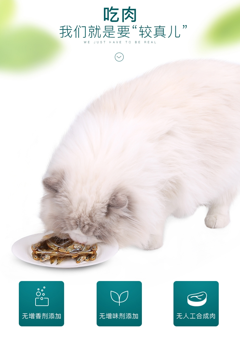 怡亲 无盐阳光白帆鱼干30g 猫零食