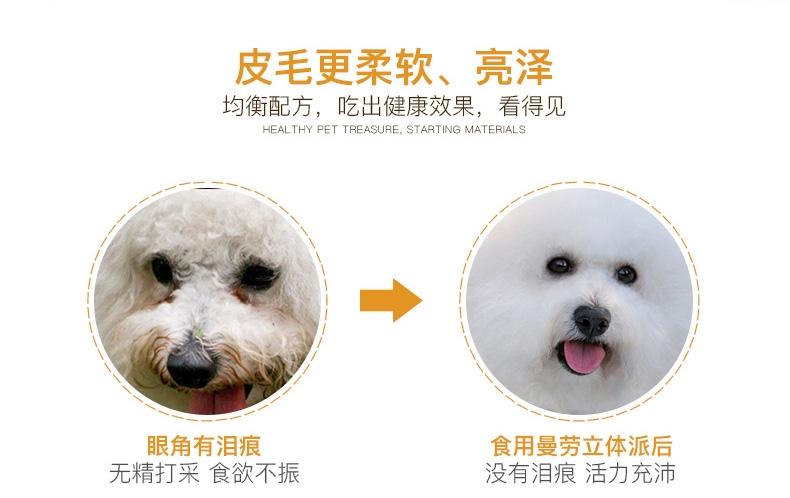 曼劳 立体派牛肉口味200g 训练 奖励 狗零食