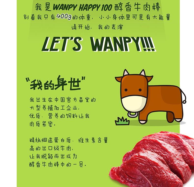 顽皮Wanpy happy100醇香牛肉棒400g 狗零食(新老包装随机发货)