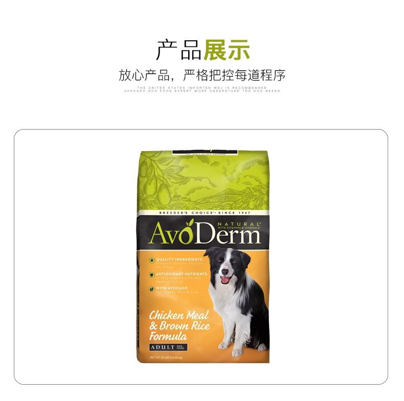 牛油果Avoderm 成犬粮鸡肉糙米配方狗粮 30磅/13.6kg