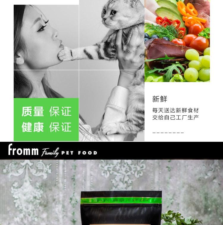 Fromm福摩 无谷全猫粮三文鱼鸭肉蔬菜配方猫粮(5Lb)/2.27kg