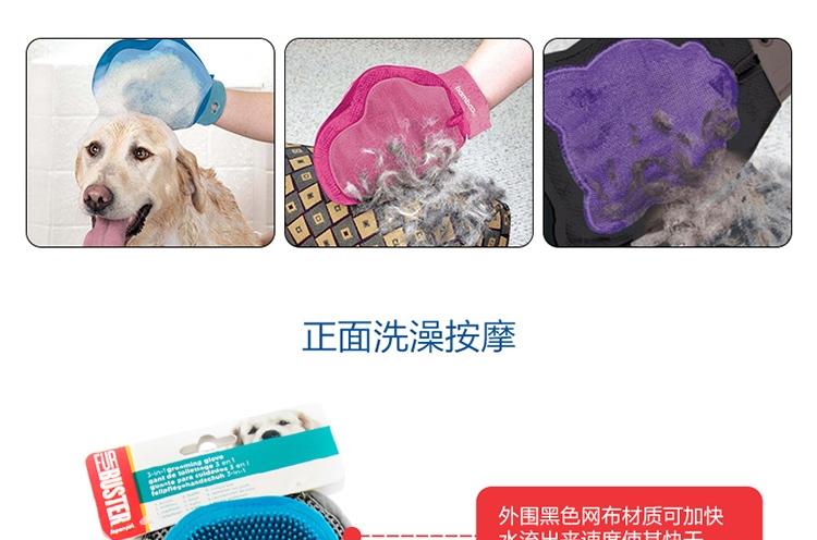 Petmate 3合1宠物洗澡按摩除毛手套