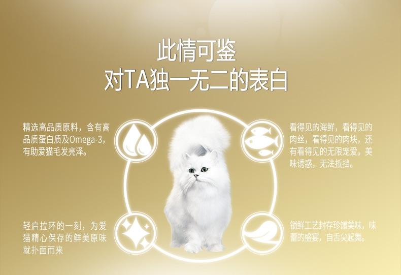 珍致 尊享装猫罐头85g*6罐 猫湿粮