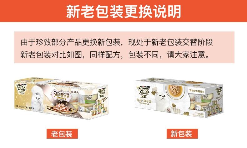 珍致 6种口味尊享礼盒装猫罐头 85g*6罐