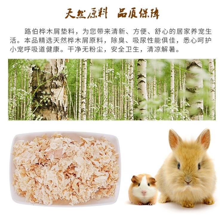 路伯 除臭仓鼠木屑 仓鼠用品龙猫木屑荷兰猪兔子仓鼠桦木屑垫料