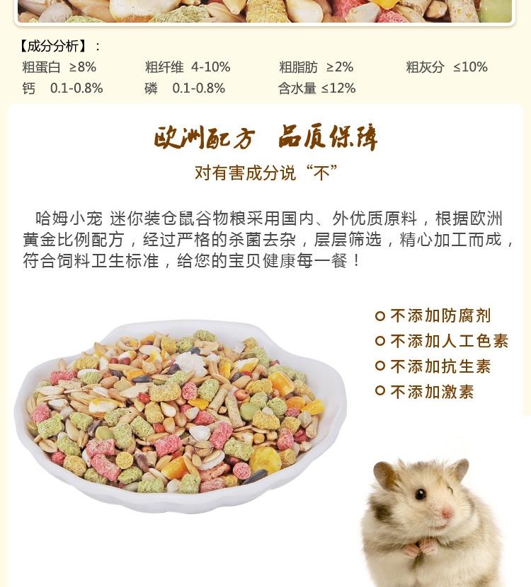 哈姆小宠谷物营养仓鼠粮 宠物仓鼠宝宝主粮饲料金丝熊食物用品120g