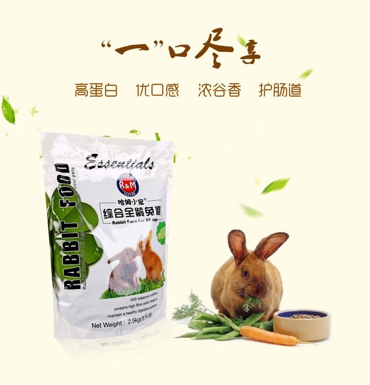 哈姆小宠 综合全龄兔粮2.5kg