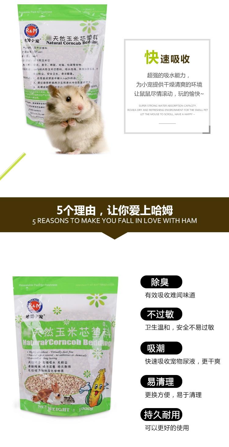 哈姆小宠 仓鼠龙猫兔子豚鼠松鼠除臭玉米芯垫材垫料 1kg
