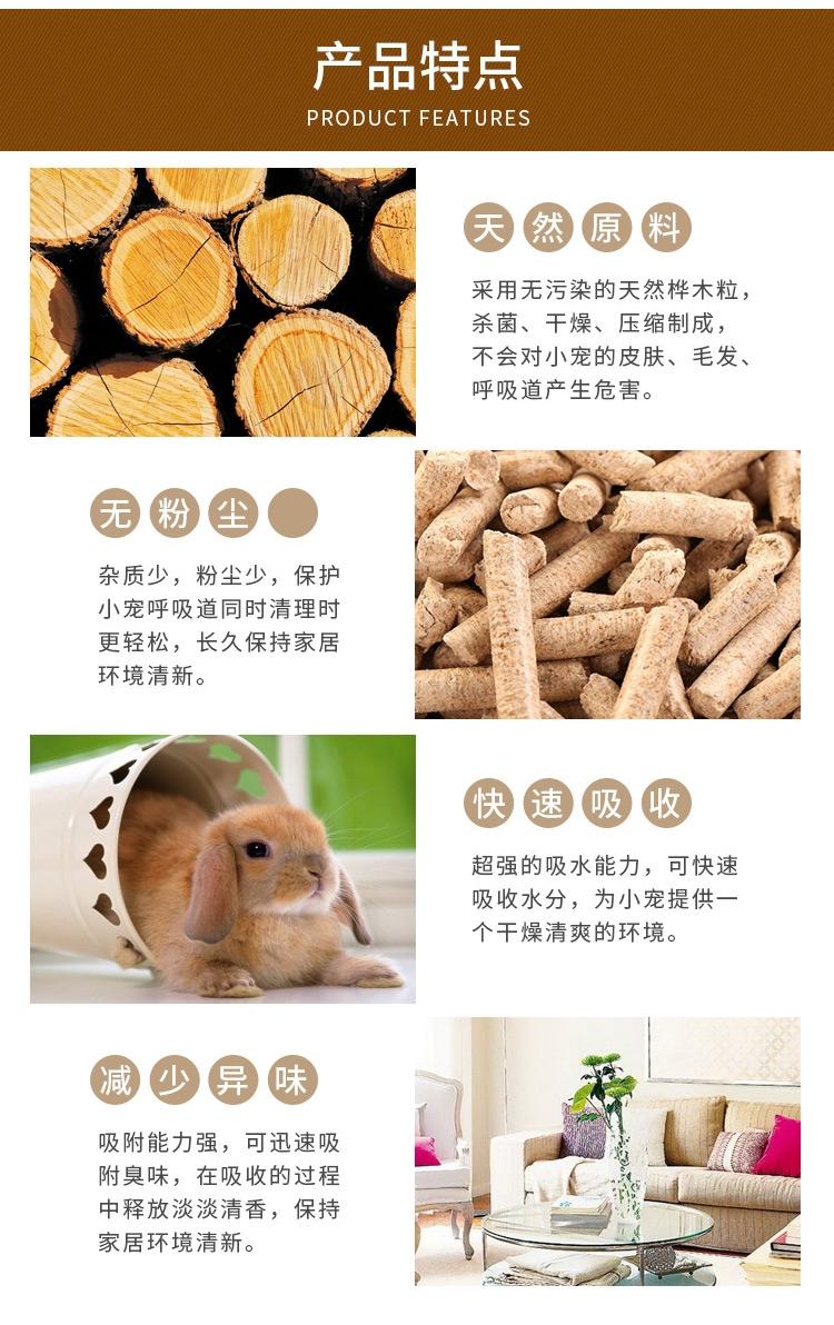 哈姆小宠 宠物兔子龙猫豚鼠松鼠消臭除臭吸水桦木粒垫料垫材替木屑