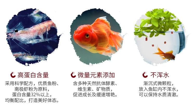 金鱼饲料 锦跃鱼饲料观赏鱼冷水鱼金鱼红草鹤顶红黄金锦鲤鱼粮