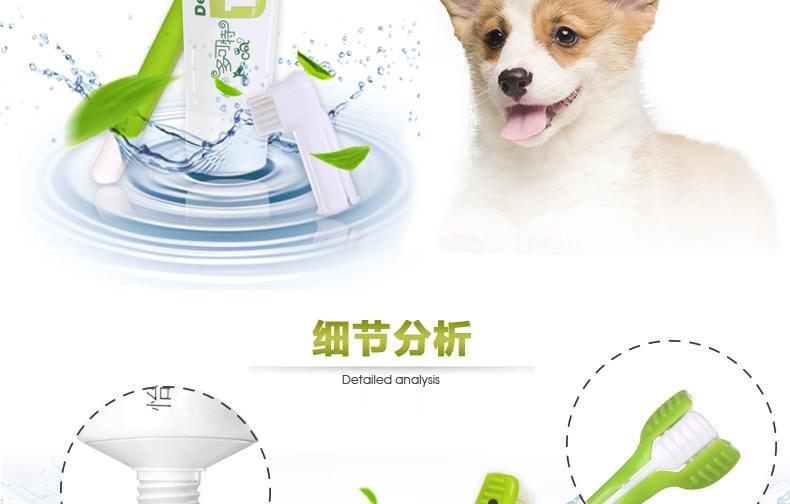 怡亲多可特 犬用洁齿牙膏牙刷套装100g