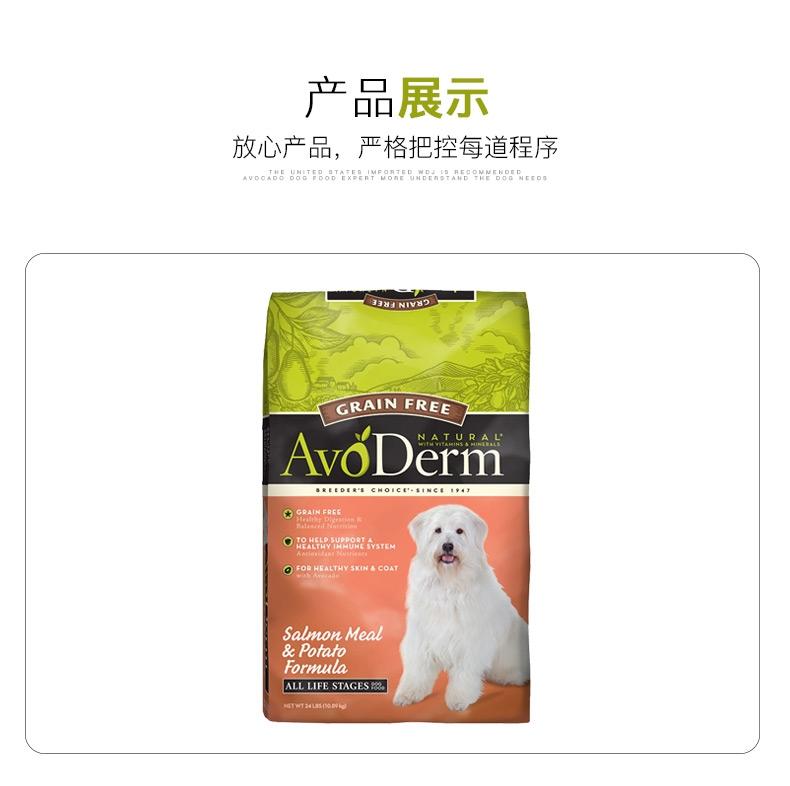 牛油果Avoderm 无谷三文鱼配方全犬粮24磅
