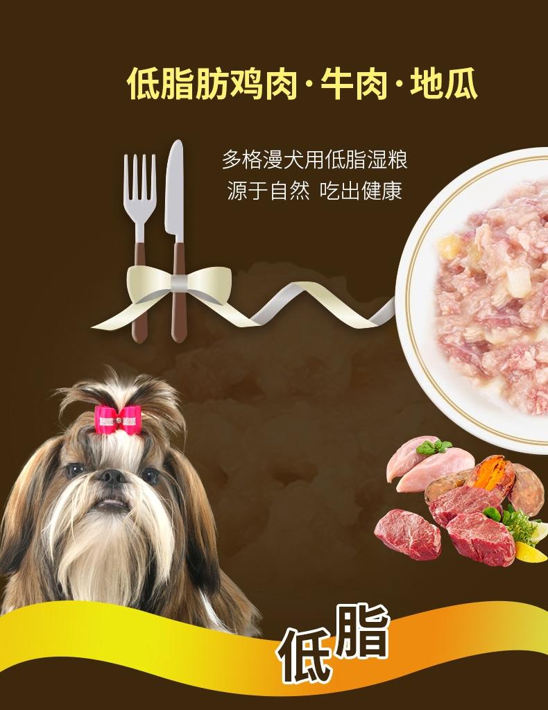 日本多格漫Doggyman 犬用低脂肪鸡肉牛肉地瓜湿粮75g*12包