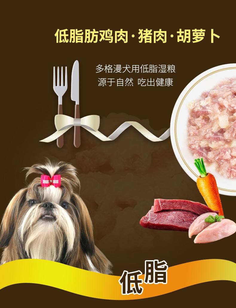 日本多格漫Doggyman 犬用脂肪鸡肉猪肉湿粮75g*12包 狗湿粮训练奖励零食罐头