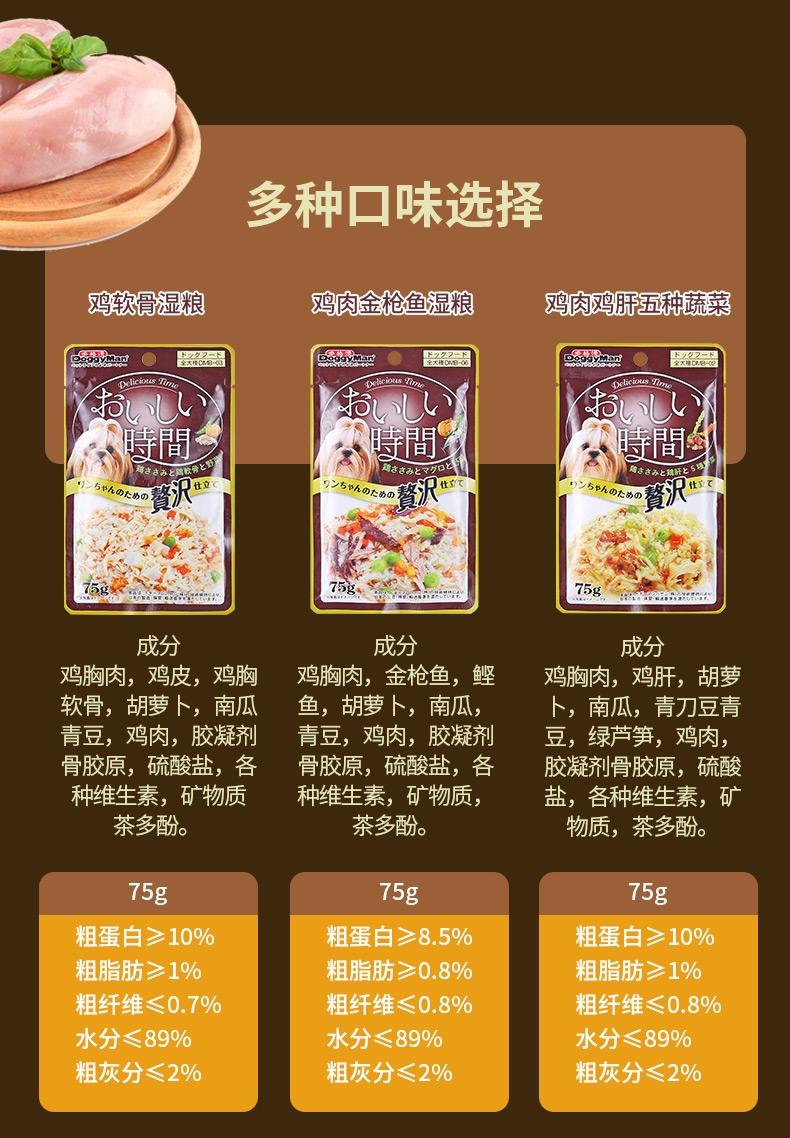 日本多格漫Doggyman 犬用低脂肪鸡肉鸡肝五种蔬菜湿粮75g*12包