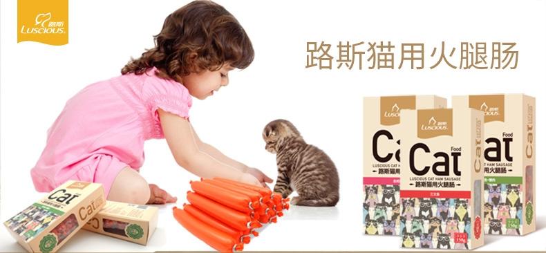 路斯 猫用火腿肠吞拿鱼+蟹肉150g*6 美毛 亮毛 猫零食