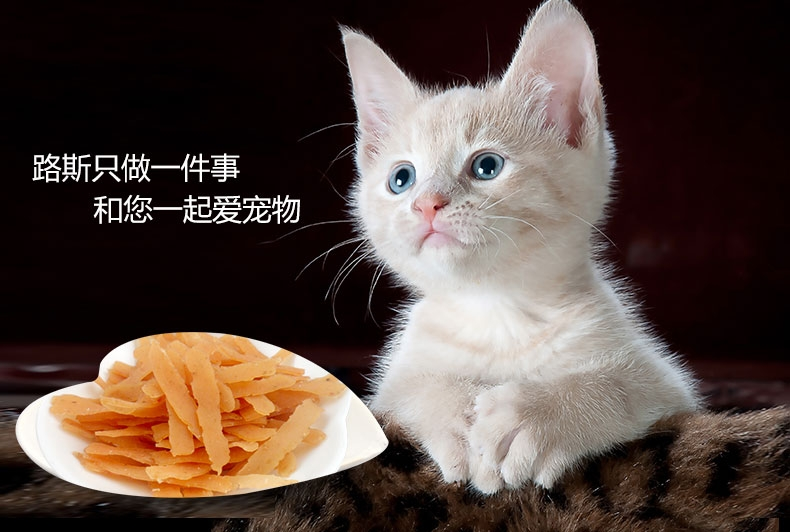 路斯 鲷鱼猫薄荷 35g*6 去毛球助消化猫零食