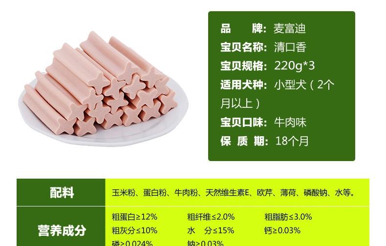 麦富迪 清口香牛肉味咬胶220g*3 磨牙 狗零食