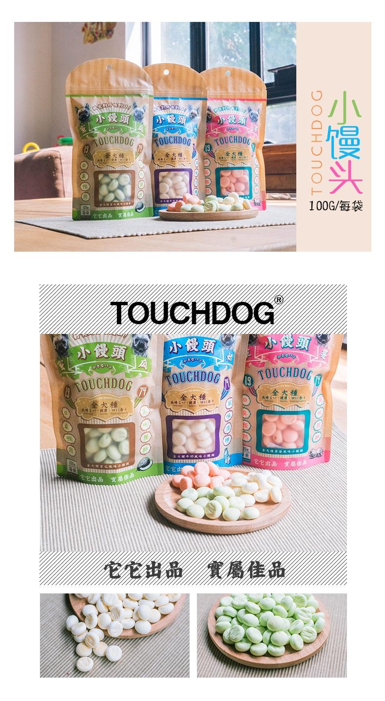它它TouchDog 牛奶味小馒头训练奖励狗零食 100g*6