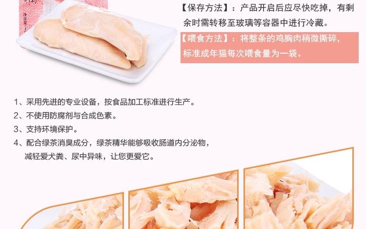 伊纳宝 妙好金枪鱼味烤鸡胸肉1只*12包 猫零食