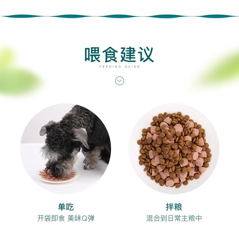 怡亲 犬用鸡肉火腿肠15g*30支*3组 奖励 狗零食