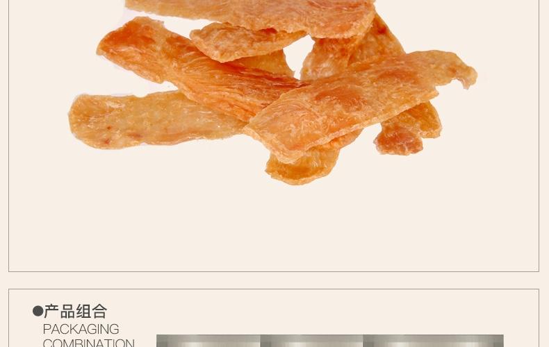 怡亲 鸡肉切片45g*6 奖励  狗零食