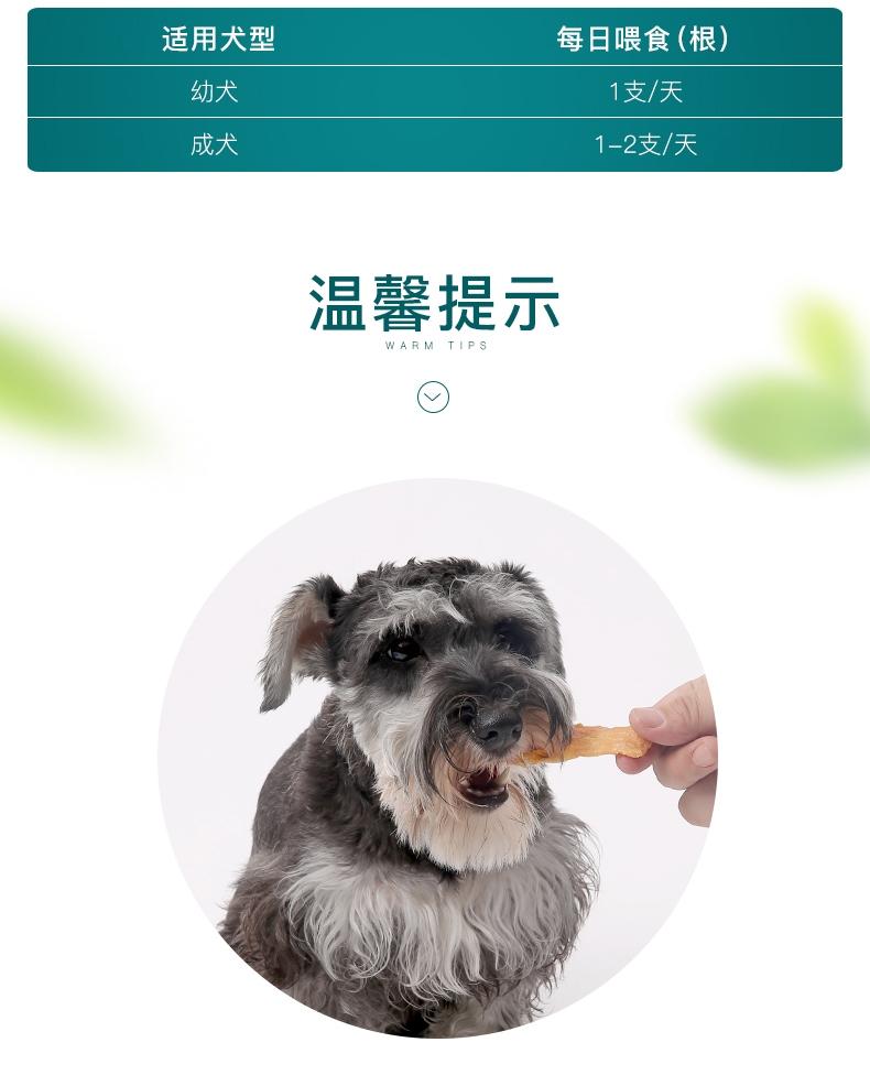 怡亲 犬用香烤鸡肉切片45g*6 训练奖励  狗零食