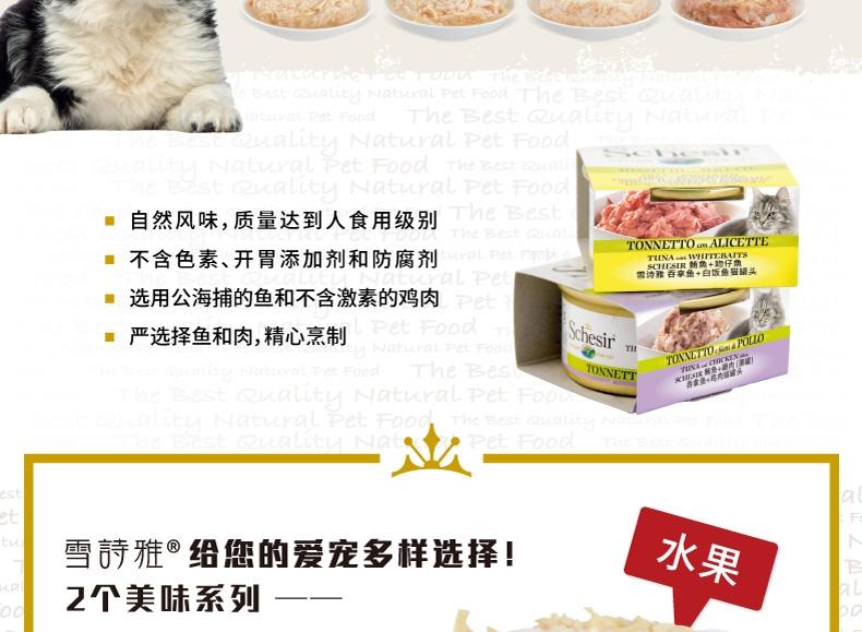 雪诗雅Schesir 鸡肉木瓜狗罐头150g*10 狗湿粮