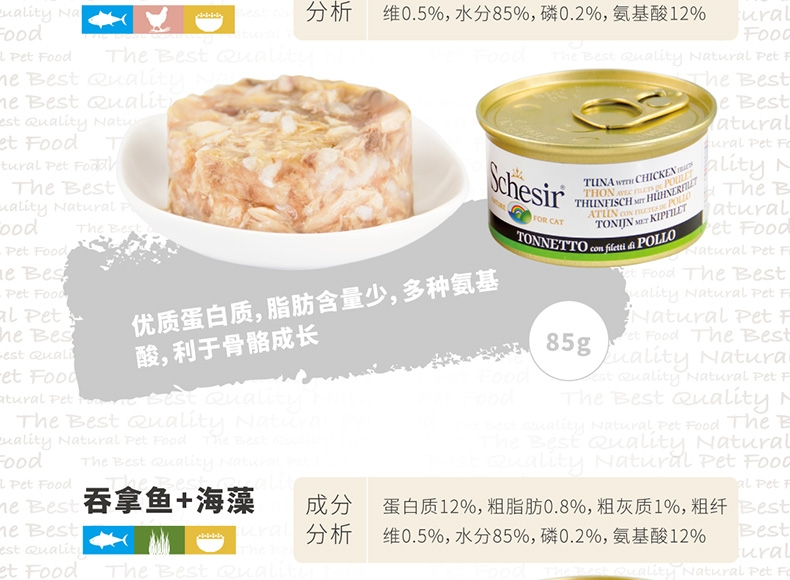雪诗雅Schesir 吞拿鱼加鲜虾猫罐头85g*14 猫湿粮