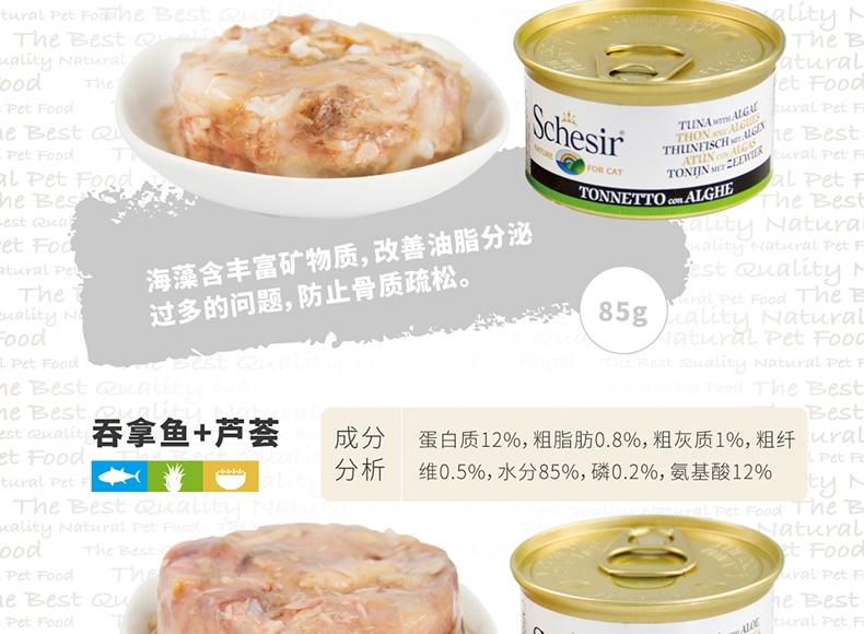 雪诗雅 吞拿鱼加鲜虾猫罐头85g*14 猫湿粮