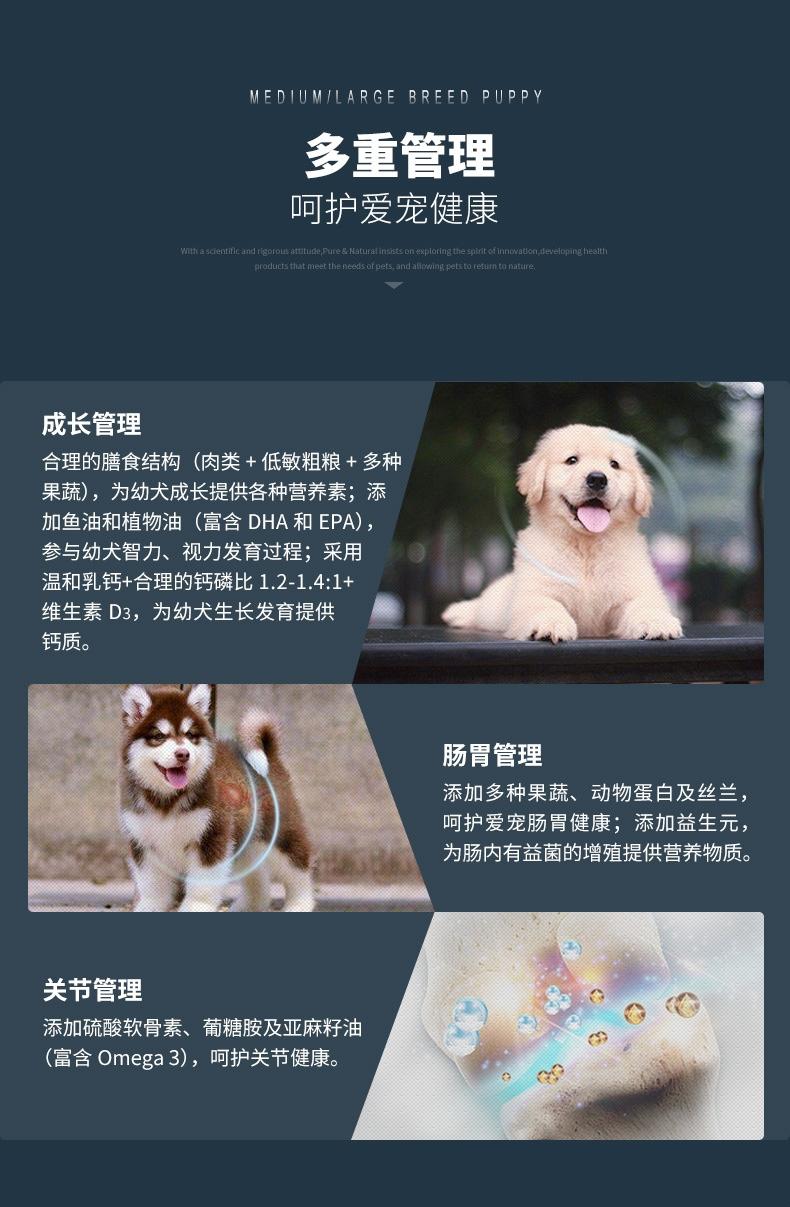 伯纳天纯 大中型幼犬粮天然无谷低敏配方狗粮15kg