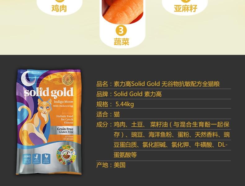 素力高Solid Gold 无谷物抗敏配方全猫粮 12磅/5.44kg 美国版带防伪
