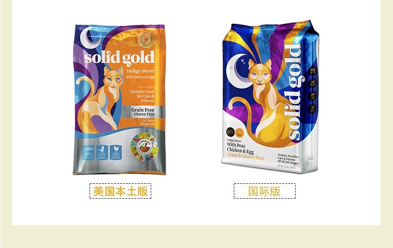 素力高Solid Gold 无谷物抗敏配方全猫粮 12磅/5.44kg 美国版带防伪[保质期至2019年3月]