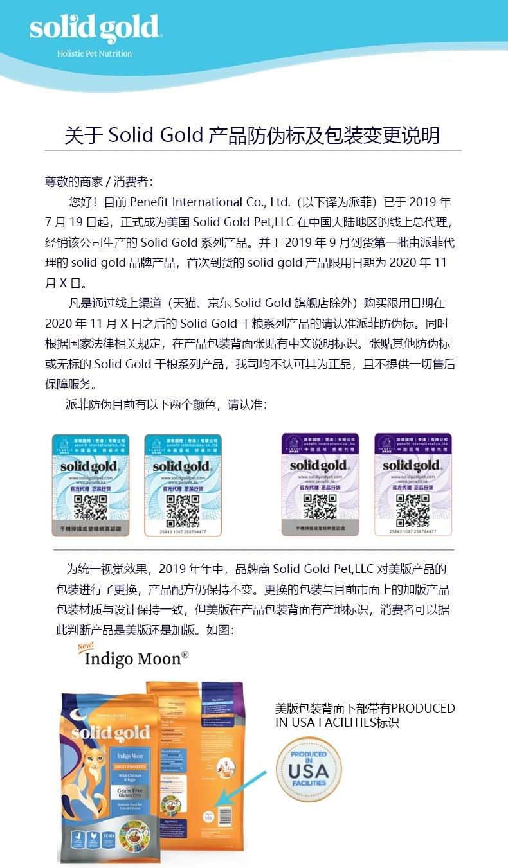 素力高Solid Gold 无谷物抗敏配方全猫粮 12磅/5.44kg 美国进口【预计9.18发货】